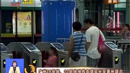 广州16号线、21号线地铁有望延长至惠州境内