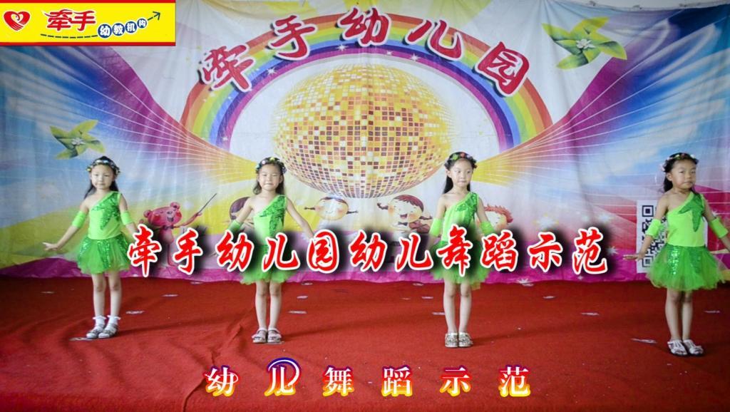牵手幼儿园幼儿舞蹈示范《虫儿飞》 打开 幼儿园舞蹈 虫儿飞 儿歌舞蹈
