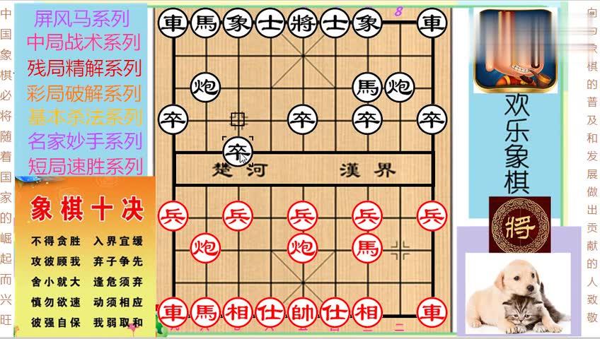 象棋陷阱速胜法将计就计之13,天街小雨润如酥