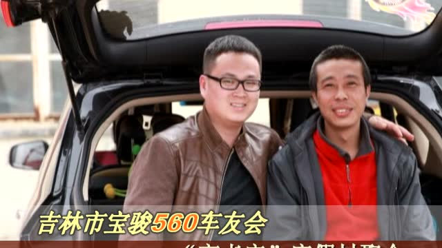 吉林市宝骏560车友会宣传片