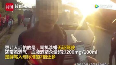 一面包车挤了20个小学生 司机无证驾驶、超员、二次醉驾……