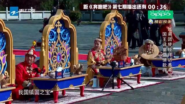 奔跑吧: 陈赫化身唐僧演绎《皮皮虾我们走》
