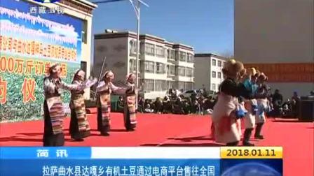 [西藏新闻联播]拉萨曲水县达嘎乡有机土豆通过电商平台售往全国