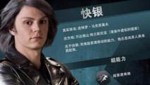 涨姿势: 《X战警》中快银的速度到底有多快?牛人真的算出来了