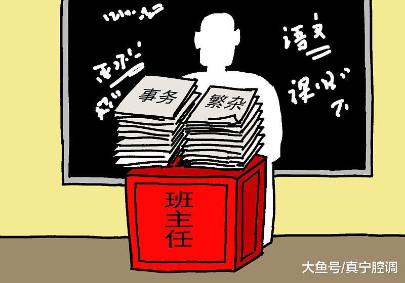 改为每位老师带几名学生, 效果如何 如果中小学取消班主任制,