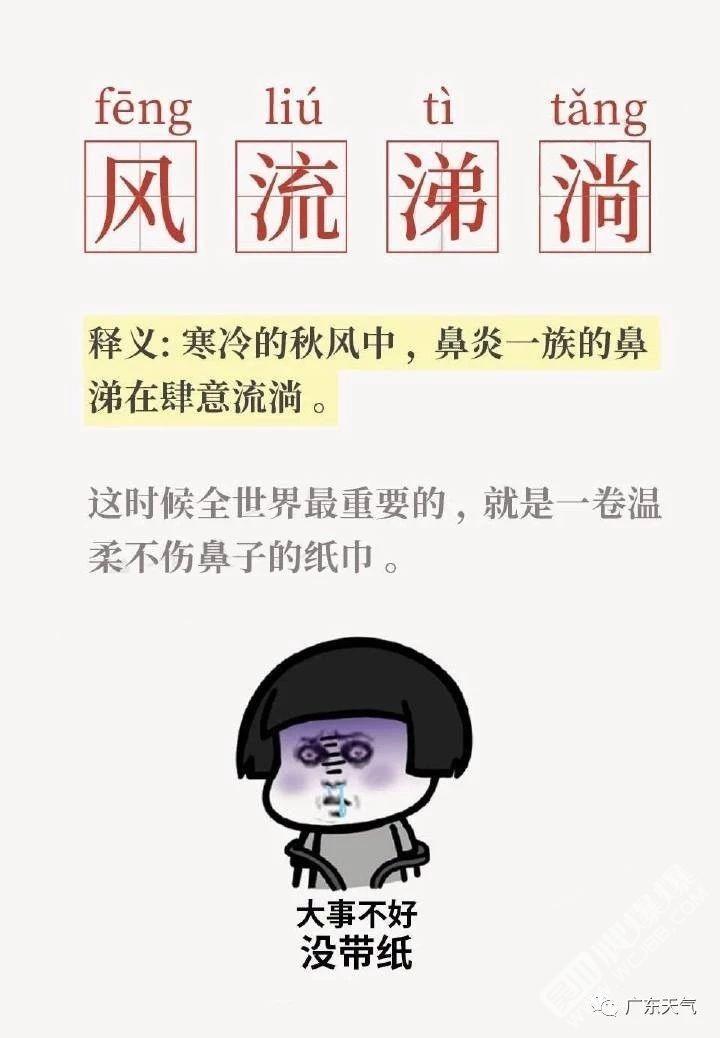 """2018年最后一场寒潮, 誓要将你都""""冻彻心扉""""!(图19)"""
