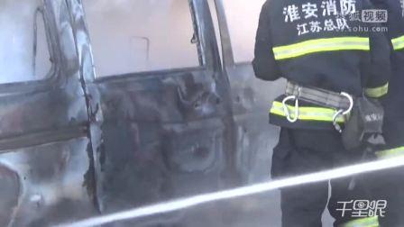 [江苏]面包车突发自燃 一车新衣服化为灰烬