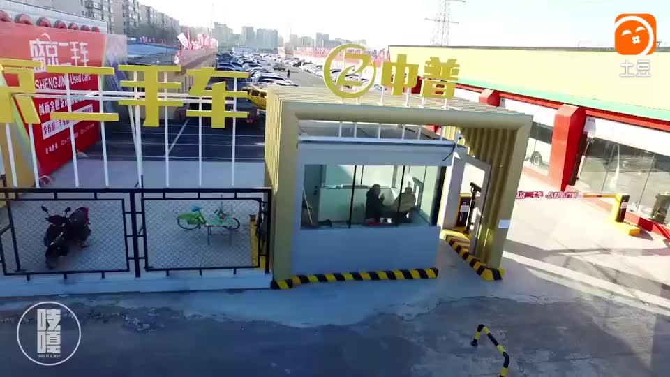 盛京二手车市场