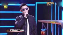 张继科《跨界歌王》总决赛一首粤语歌《不再犹豫》燃爆全场!