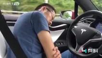开车睡着了,特斯拉无人驾驶真这么厉害?