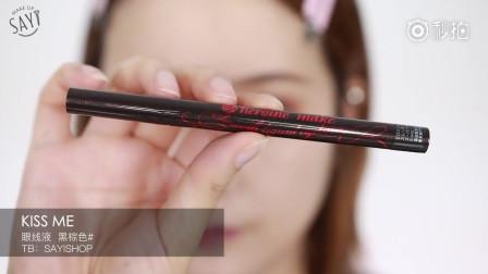 Sayi酱——温暖红唇妆