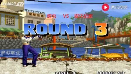 拳皇98c: 顶级高手蝗虫再次出手,用King打出121连征服红丸