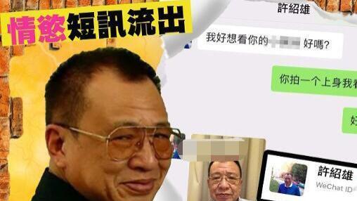 """网友: 毁三观 港媒曝疑似tvb""""欢喜哥""""71岁高龄许绍雄撩妹截图,"""