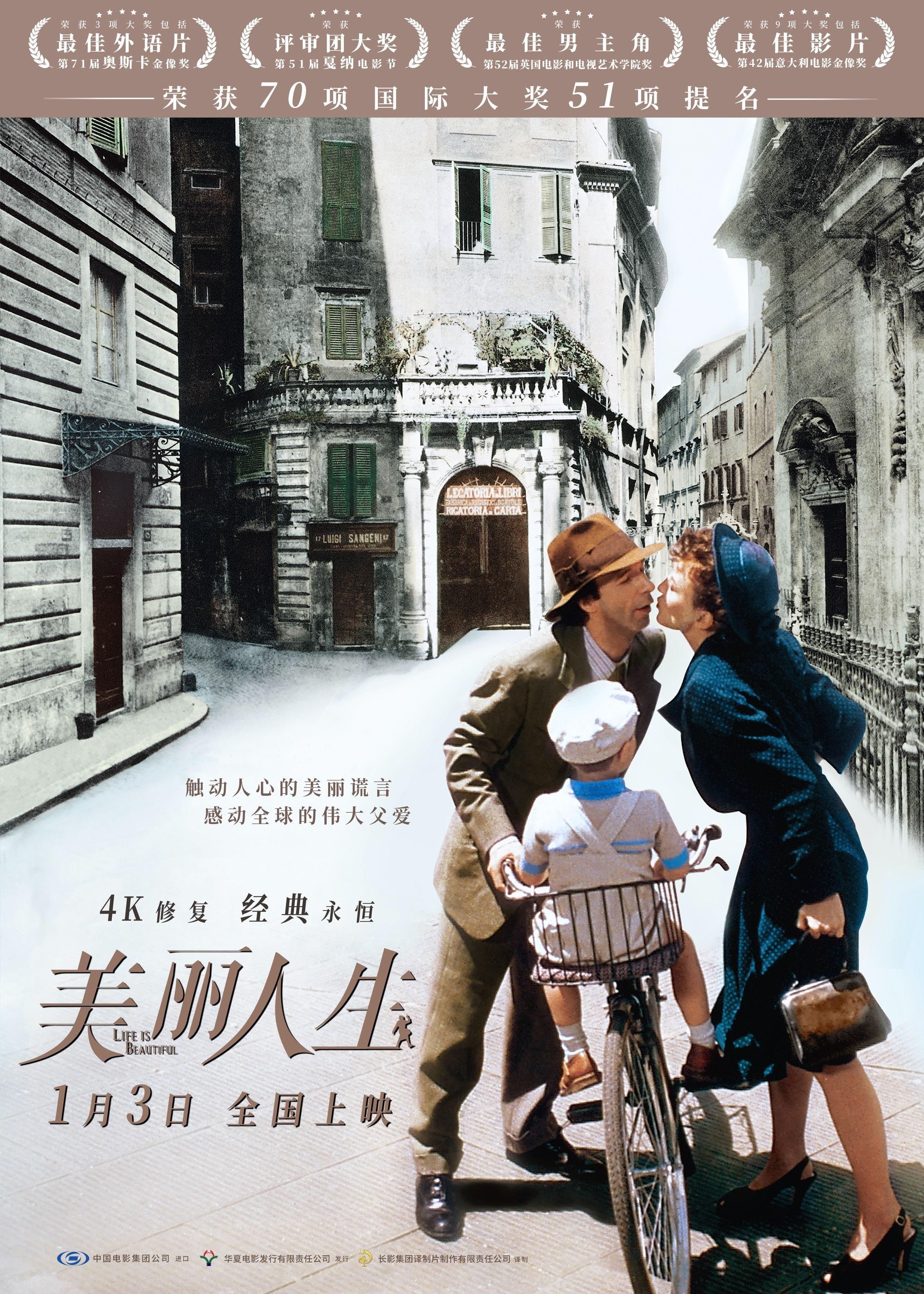 本周看什麼: 《美麗人生》上映, 《寂靜之地 2》發佈預告