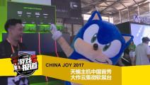 天蝎主机中国首秀,大作云集微软展台