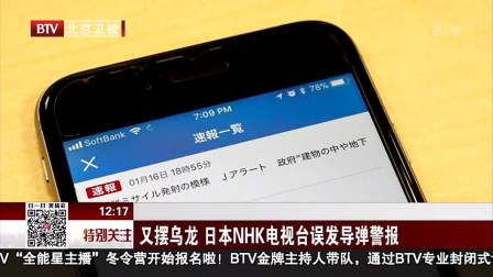 又摆乌龙 日本NHK电视台误发导弹警报