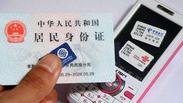 手机卡实名制以后不想再使用, 欠费没销户的情况下, 后果会如何