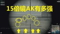 绝地求生: 当AK装上15倍镜后,瞬间变成一把连发98K!