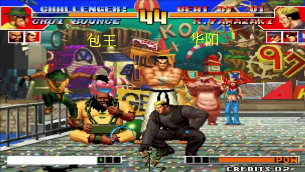 拳皇97 被包子时间杀真的是让包王有点奇耻大辱呀