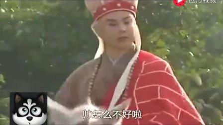 搞笑视频,这一段配音搞得唐僧这么不正经吗?