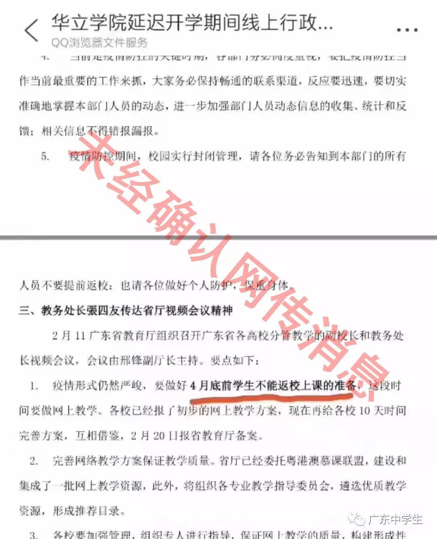 珠海市教育局的回应来了 开学推迟到5月份