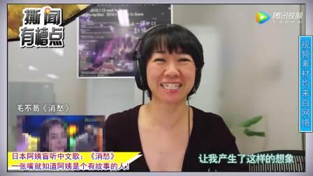 日本阿姨盲听中文歌: 《消愁》阿姨一开口就知道是老江湖了!
