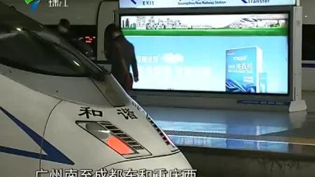 广州至成都重庆初期将增开9趟动车