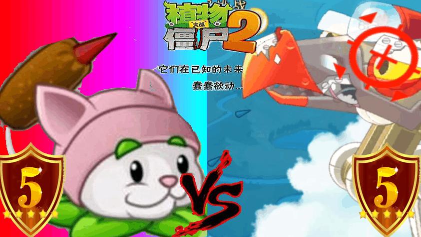 植物大战僵尸2《龟派气功猫尾巴草vs铁鹰僵尸博士boss》