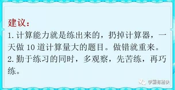 """暑假黄金期6大学习秘法  让成绩""""噌噌噌""""往上涨  偷偷告诉你:"""