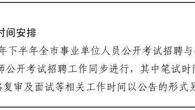 四川全省下半年教师 事业单位招录考试, 12月7日笔试 又大招