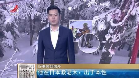 中国游客日本雪场救人后自身遇险: 救人是本能