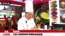 你真的会做番茄炒蛋吗?看台湾大厨告诉你这才是软嫩滑的番茄炒蛋