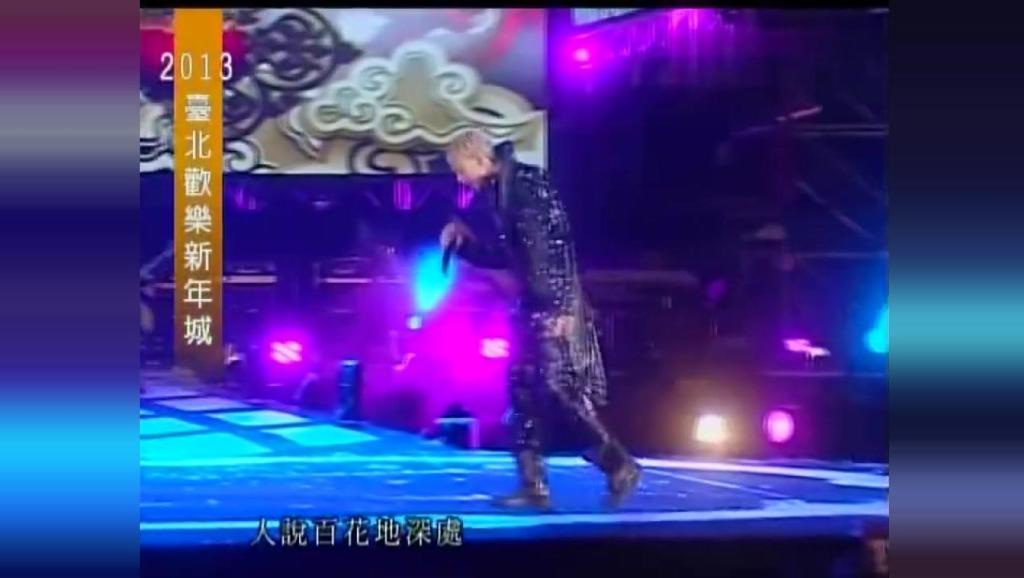 跨年夜晚会 信演唱《北京一夜》,征服台下所有观众,太嗨了!