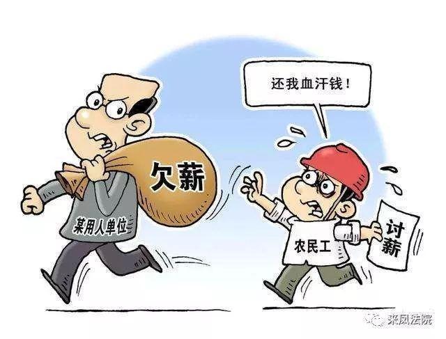 来凤县法院为4名工人追回拖欠六年的工资