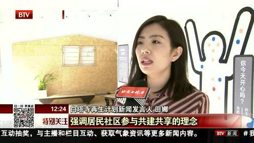 """北京国际设计周: 白塔寺再生计划营造""""新邻里关系"""""""