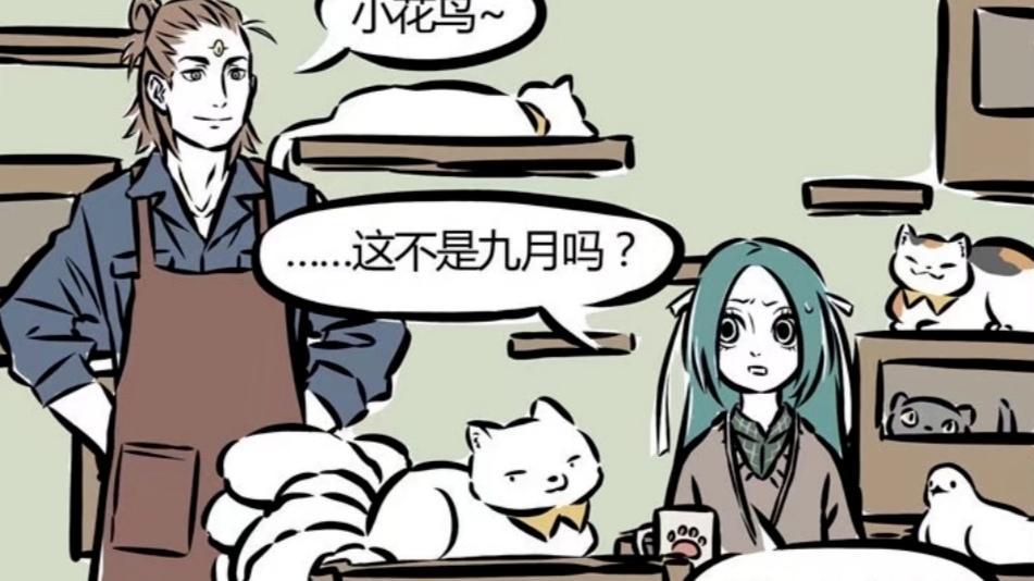 非人哉: 杨戬本是幼教, 因小虎辞职, 现在经营动物咖啡厅