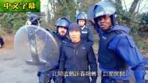 [中文字幕]咏春黄师傅教你怎么对付[一群]美国镇暴警察!(进监狱的单程车票