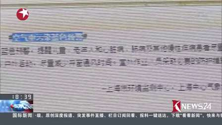 上海: 雾消灰霾至 污染主体推进缓慢