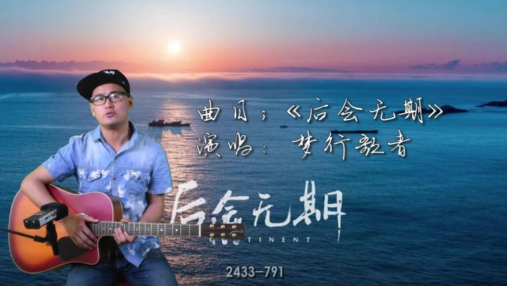 木吉他教程《后会无期》