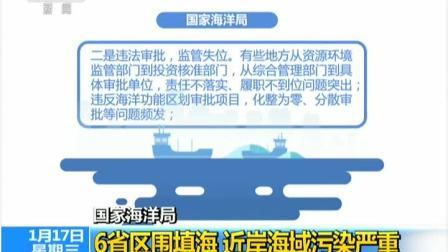 国家海洋局: 6省区围填海 近岸海域污染严重