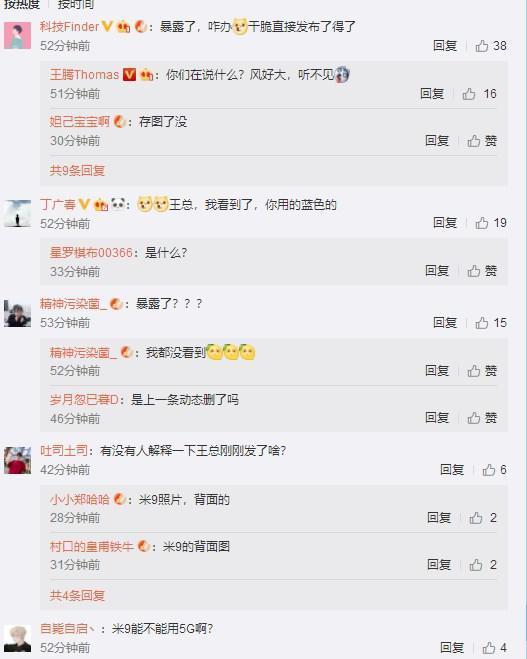 小米9外形配置大曝光, 网友表示: 华为又要颤抖?(图4)