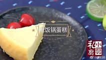 电饭锅蛋糕,适合手残党的你,赶快动手试试吧~