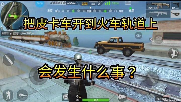 CF荒岛特训: 把皮卡车开到火车轨道上,会发生什么事?