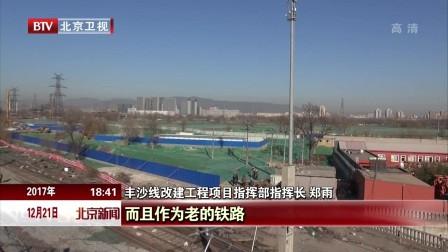 """[北京新闻]为长安街西延""""让路"""" 丰沙铁路今起改地下"""