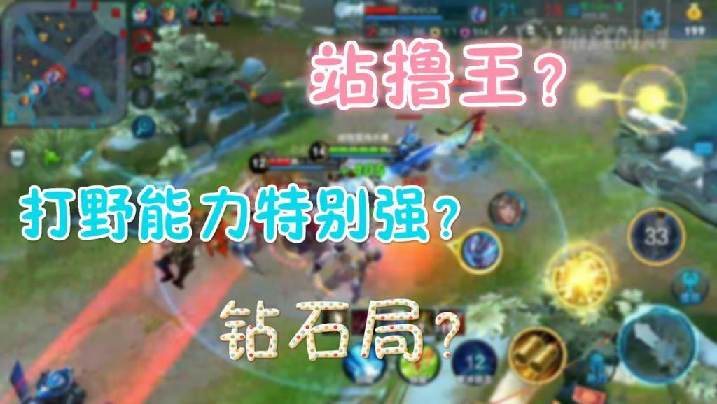 王者荣耀: 钻石局以上最热门的打野英雄!站撸能力排第一!