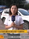 哈尔滨市道外区部分用户今晚停水