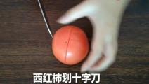 西红柿别再炒鸡蛋,试试这种做法,早晨多睡10分钟