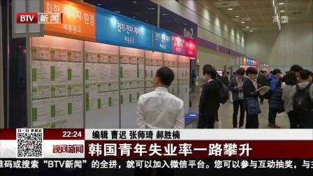 晚间新闻报道韩国青年失业率一路攀升 高清