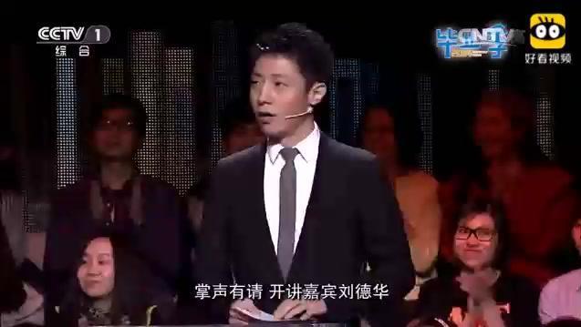 刘德华做客《开讲啦》,撒贝宁不敢相信自己身边站着的是刘天王!