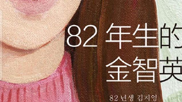 為什麼韓國電影《82年生的金智英》,會引起中國女人的共鳴?